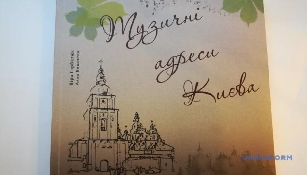 Про київських музикантів, акторів і співаків видали унікальну книгу