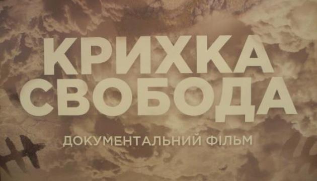 У Харкові презентували фільм