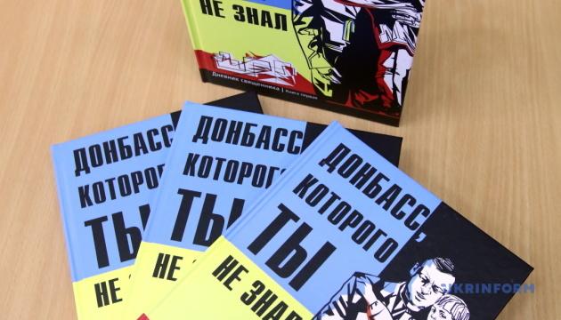 «Донбас, якого ти не знав»: правда, що об'єднує
