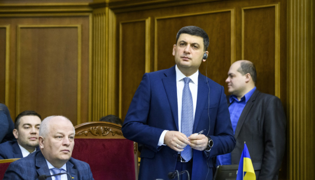 PM Groysman expects significant gas production increase in coming years