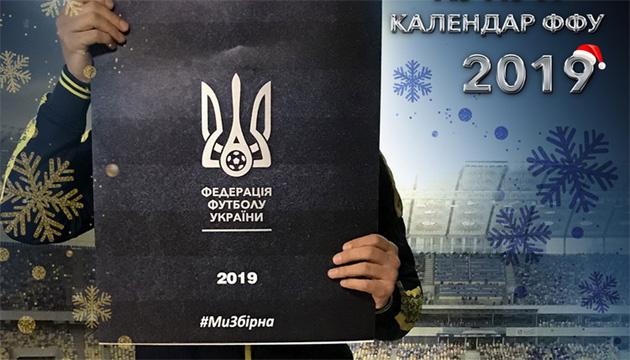 ФФУ представила календар на 2019 рік із 12 футболістами збірної України