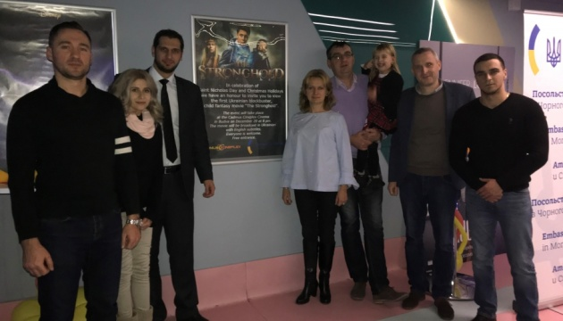 Фільм «Сторожова Застава» показали у Чорногорії