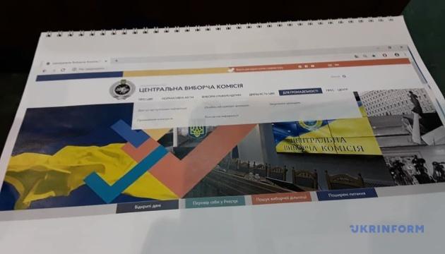 ЦИК обновила сайт, доступ к информации стал проще