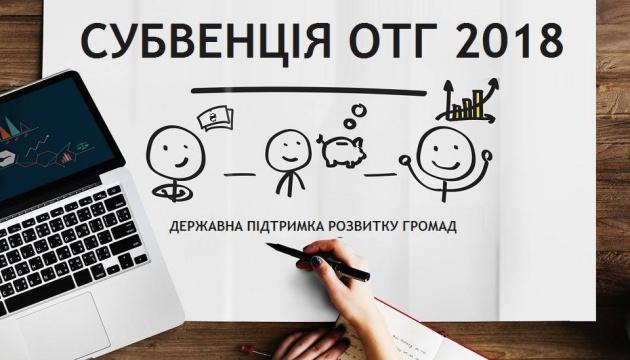 Громады Одесской области реализовали 134 проекта за счет госсубвенции