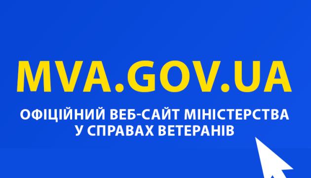 Міністерство у справах ветеранів запустило свій сайт