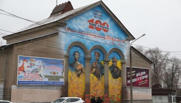 Запорізький мурал поєднав три покоління захисників України