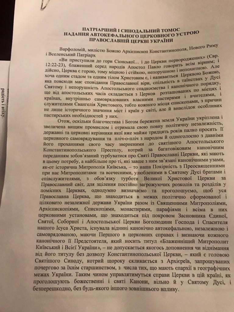 Томос про автокефалію ПЦУ