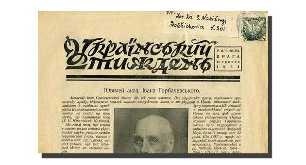 Автор логотипу - Роберт Лісовський