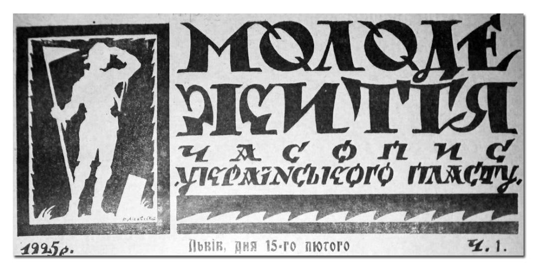 Заголовок пластового часопису  (логотип Р.Лісовського)