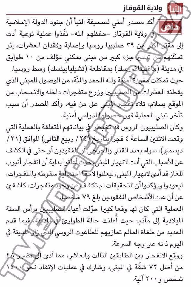 Сторінка газети «Аль-Наба» зі зверненням ІДІЛ