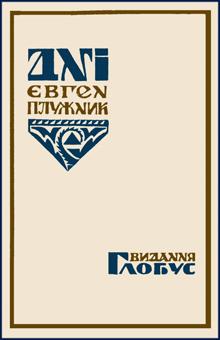 Дні обладинка збірки Євгена Плужника, 1926 р.