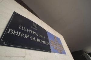 ЦИК зарегистрировала уже 25 кандидатов на довыборах в Раду