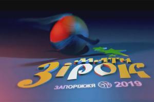 Баскетбол: з'явилося промо до Матчу зірок Суперліги-2019 у Запоріжжі