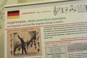 """Виставку до сторіччя закордонної промоції """"Щедрика"""" відкрили у кулуарах ВР"""