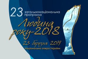 Определены обладатели международных и специальных премий 23-й общенациональной программы «Человек года – 2018»