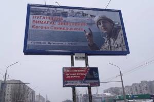 Земляки пленного моряка с Луганщины проводят акцию поддержки