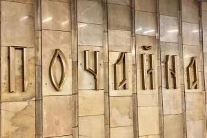 У Києві біля метро «Почайна» капітально відремонтують мости