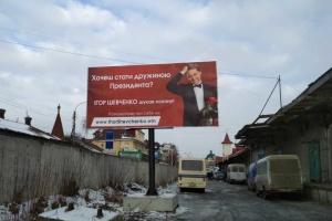 На Прикарпатье ОПОРА выясняет, кто заплатил за билборды трех кандидатов