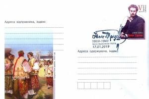 """""""Гуцулки возле церкви"""" Ивана Труша появились на конверте"""