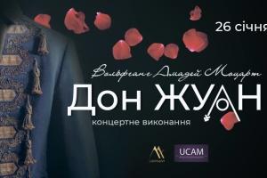 «Дон Жуан» у філармонії