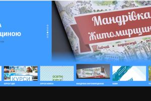 У Житомирського обласного інфоцентру для туристів з'явився сайт
