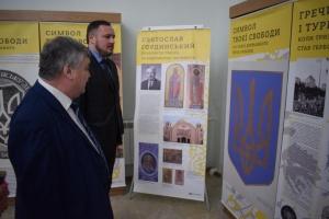 В Николаеве открыли выставку ко 100-летию Государственного герба Украины