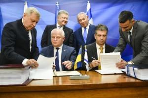Ucrania e Israel firman el Acuerdo de Libre Comercio