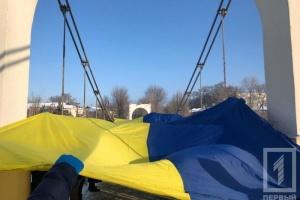 У Кривому Розі розгорнули 100-метровий прапор України