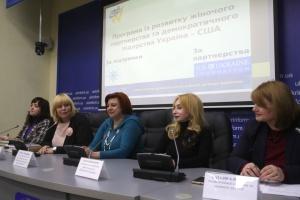 «Украинские женщины в ООН». Презентации программ для женщин