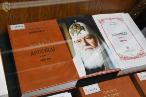 Во Львове открыли выставку произведений Патриарха Филарета