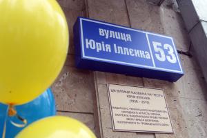 В Киеве открыли памятную доску кинорежиссеру Юрию Ильенко