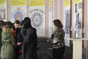 У Дніпрі показали історію тризуба від часів Київської Русі до сьогодення