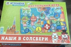 """У Росії продають дитячу настільну гру """"Наші у Солсбері"""""""