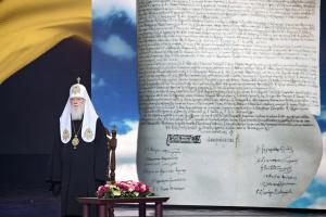 Патриарх Филарет: Объединение церквей только началось