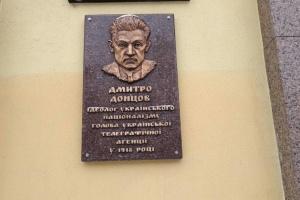 На фасаді Укрінформу відкрили меморіальну дошку Дмитру Донцову