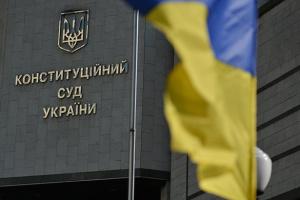 Конституційний Cуд 8 грудня планує поновити розгляд справ
