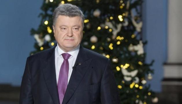 ポロシェンコ大統領の新年のあいさつ