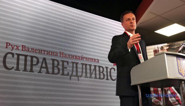 Наливайченко выдвинули кандидатом в президенты