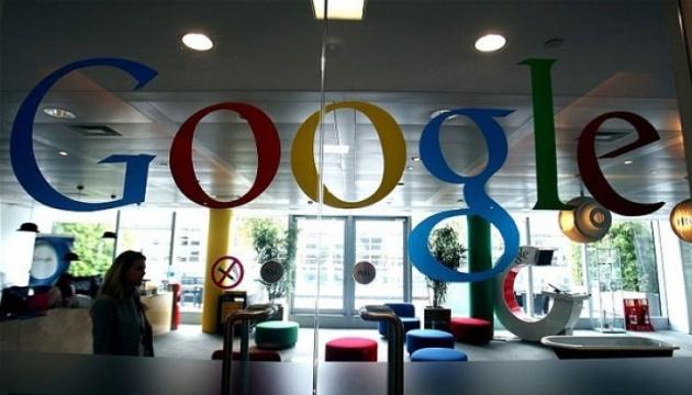У Google