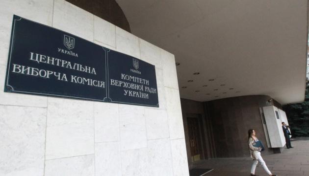 ЦВК скасувала відкриті торги через замалу кількість учасників