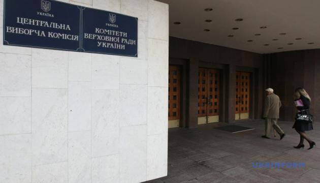 ЦВК дозволила вже 51 громадській організації мати спостерігачів на виборах