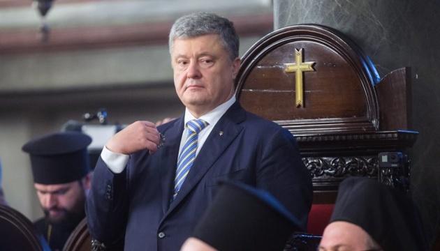 Порошенко про Томос: Господь побачив і оцінив боротьбу українського народу