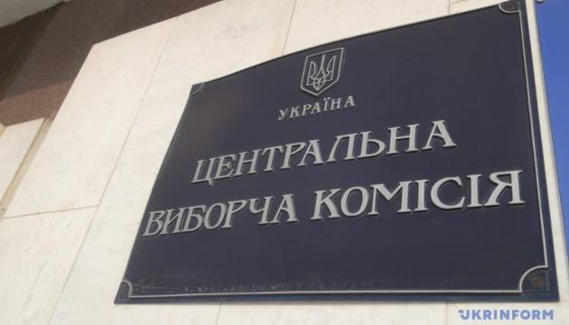 ЦВК завершила прийом документів для участі у президентських виборах