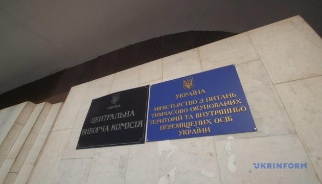 ЦВК зареєструвала Балашова та Богомолець кандидатами в президенти