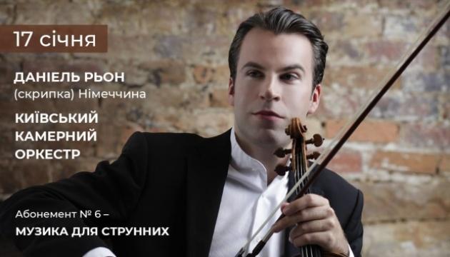 Даніель Рьон (скрипка) Німеччина. Київський камерний оркестр