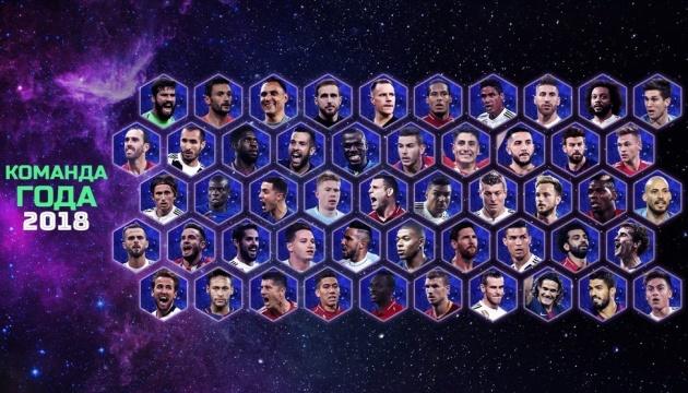 УЕФА назвал состав команды 2018 года по версии болельщиков