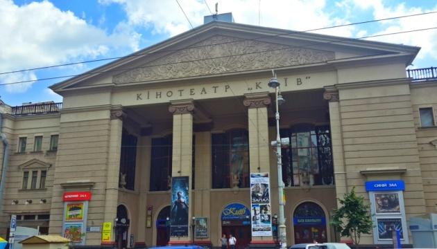 У столиці оголосили конкурс на оренду кінотеатру