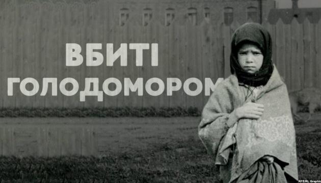 Голодомор-геноцид 1932-1933 років у записках вчительки, селянина, викладача і партійця