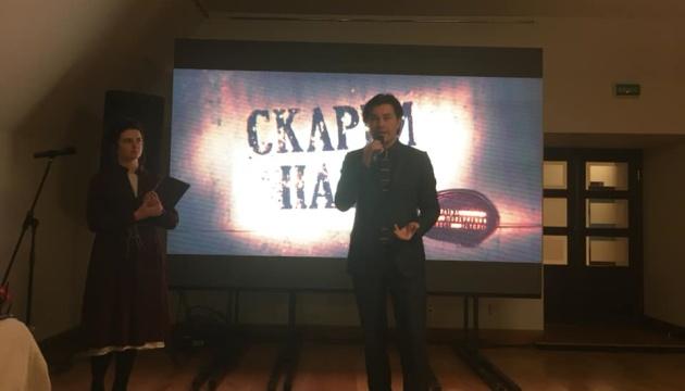У Софії Київській презентували фільм, який розвінчує міфи про козацтво