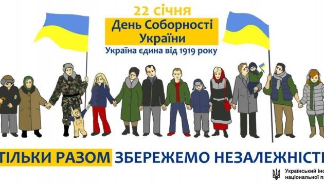 Українців Чехії запрошують до участі в акції «Живий ланцюг Соборності»